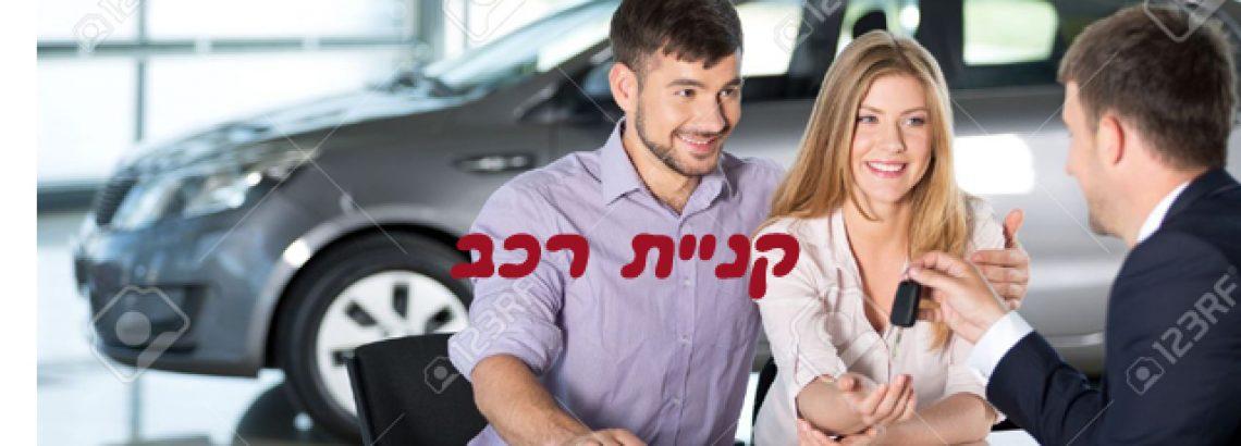 קניית רכב