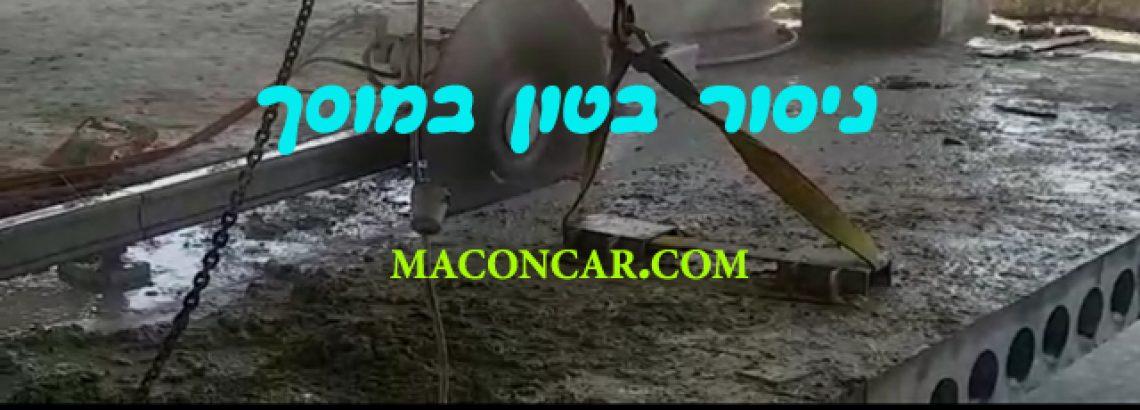 ניסור בטון ושיפוץ מוסך רכב