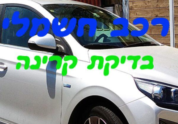 רכב חשמלי-בדיקת קרינה